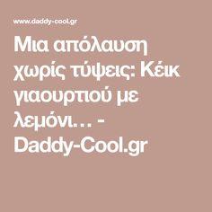 Μια απόλαυση χωρίς τύψεις: Κέικ γιαουρτιού με λεμόνι… - Daddy-Cool.gr Party Cakes, Daddy, Recipes, Shower Cakes, Recipies, Ripped Recipes, Recipe, Cooking Recipes