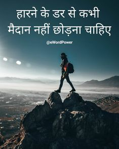Friendship Quotes and Selection of Right Friends – Viral Gossip Motivational Thoughts In Hindi, Inspirational Quotes About Success, Motivational Quotes In Hindi, Inspirational Quotes Pictures, Hindi Quotes, Qoutes, Study Motivation Quotes, Life Motivation, Motivation Inspiration