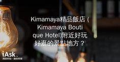 Kimamaya精品飯店 (Kimamaya Boutique Hotel)附近好玩好逛的景點地方? by iAsk.tw