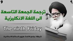 The ninth Friday of AL-Sayed Mohammed AL-Sadr In Kufa translated
