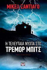 Ένας συνθέτης που έχει χάσει την έμπνευσή του. <br />Ένα απομονωμένο σπίτι σε μια ιρλανδέζικη %C... Literature, Books, Movie Posters, Movies, Literatura, Libros, Films, Book, Film Poster
