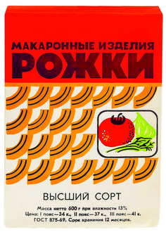 Rozhki pasta packaging, manufactured by the Rostov Pasta Factory, 1980s.
