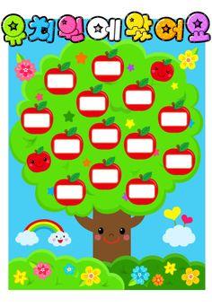 회사에서, 학교에서, 일상에서 가장 많이 찾는 축사/인사말 완전 모음판 Pencil Labels, Blue Ribbon Award, Kindergarten Drawing, Transition Words, School Frame, School Labels, Framed Wallpaper, Hello Kitty Wallpaper, Letter A Crafts