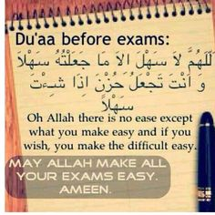 Dua for exams.
