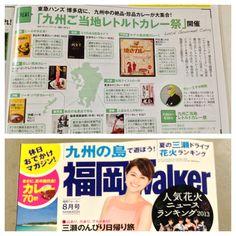 福岡Walker8月号の巻頭の レトルトカレー特集にナビゲーターと して登場でござルウ!!