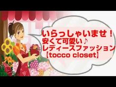 tocco closet レディースファッション 通販 購入