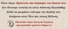 #Ψυχοθεραπεία #Αυτοφροντίδα #Αγάπη #Εγωισμός Greek Quotes, Psychology, Psicologia