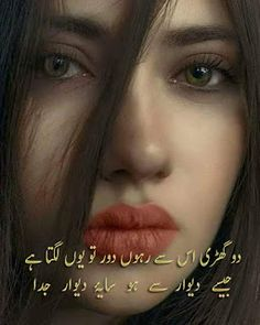 45 Best Heart Touching Quotes in Urdu Love Poetry Images, Image Poetry, Poetry Pic, Best Urdu Poetry Images, Poetry Quotes In Urdu, Urdu Poetry Romantic, Love Poetry Urdu, Urdu Quotes, Best Heart Touching Quotes