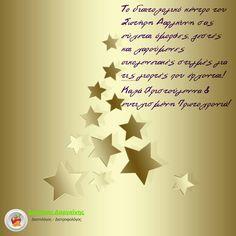 Χρόνια πολλά, καλές γιορτές.