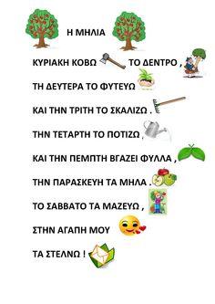 dreamskindergarten Το νηπιαγωγείο που ονειρεύομαι !: Η μηλιά - ένα ποίημα για τις ημέρες της εβδομάδας Greek Language, Kindergarten, Teacher, Activities, Education, Learning, Day, Homeschooling, Blog