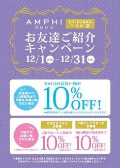 『お友達ご紹介キャンペーン』~静岡109店より☆ : AMPHI BLOG(アンフィブログ) | ワコール