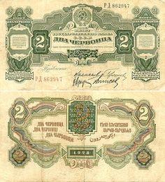Soviet Union 2 Chervontsa 1928 Coat of arms of early Soviet Union.