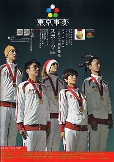 Shiina Ringo, Rock Posters, Movie Posters, Shoujo, Art Direction, Continue Reading, Tokyo, Bands, Magazine