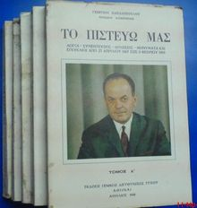 Glossary of the Greek military junta - Wikipedia Man Rules, Social Stigma, Slogan, Vocabulary, Meant To Be, Greek, Military, Greece