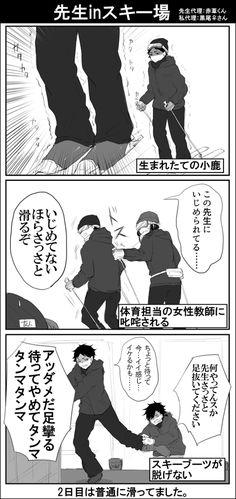 「【実録】古典の赤葦先生【HQ!!】」/「銭子(元こけし屋)」の漫画 [pixiv]