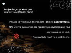Μαθήματα ζωής για την κόρη μου! Greek Words, Greek Quotes, Happy Kids, Happy Children