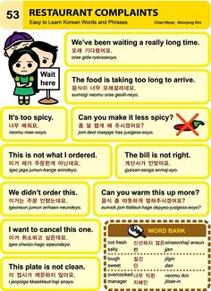 53. Restaurant Complaints. An Illustrated Guide to Korean by Chad Meyer and Moon-Jung Kim.