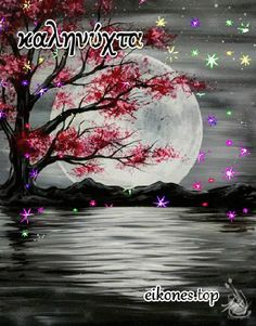 Beautiful Morning Pictures, Beautiful Gif, Good Morning Images, Good Night Blessings, Good Night Wishes, Good Morning Good Night, Night Time, Tuesday Greetings, Happy Birthday Wishes Images