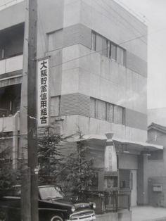 鎗屋町(大阪市中央区)に本店営業部がありました。この頃からのお客様、現在もお取引いただき、東支店から集金にお邪魔しています。
