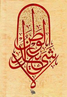لا شيء يعدل الوطن Arabic Art, Islamic Art Calligraphy, Sufi, Art And Architecture, Tatting, Drawings, Allah, Tattoo Ideas, Cartoons