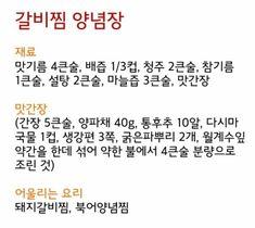 [레시피 특선 2- 비법 양념장 모음] 요리책이 필요없는 비법 양념장 18가지 모음 양념장은 요리의 시작.... : 네이버 블로그 K Food, Good Food, Yummy Food, Cooking Tips, Cooking Recipes, Light Recipes, Korean Food, Food Design, Food Plating