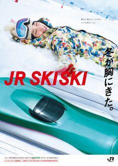 2016年「JR SKISKI」桜井日奈子