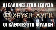 ΛΙΚ ΕΔΩ: http://elldiktyo.blogspot.com/2015/01/oi-kleftes-fylaki.html [ΘΕΜΑΤΑ 3-1-2015]: Οι Κλέφτες στη φυλακή - Οι Έλληνες στην εξουσία! *** Bankingnews: Η Χρυσή Αυγή θα είναι τρίτο κόμμα, το τέταρτο θα εξαρτηθεί από το ποσοστό του κόμματος Παπανδρέου *** ΒΟΥΛΙΑΖΕΙ ΤΟ ΣΚΑΦΟΣ ΤΟΥ ΚΑΜΜΕΝΟΥ – ΤΟΥ ΤΗΝ ΚΟΠΑΝΗΣΕ Ο ΔΗΜΑΡΑΣ *** Προεκλογική κοροϊδία: ..>>>>