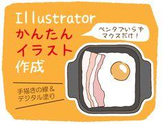 最近「イラスト作成に挑戦してみたい!」「ブログにイラストを使いたい!」という方が増えているように感じます。そうなると利用ツールの候補となるのが Adobe Illustrator ではないでしょうか。でもIllustratorはプロ用のソフ