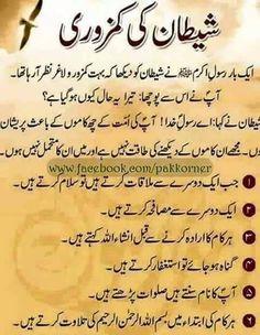 SubhanAllah, lets beat Shaitan! Prophet Muhammad Quotes, Hadith Quotes, Ali Quotes, Muslim Quotes, Religious Quotes, Words Quotes, Sayings, Islamic Knowledge In Urdu, Islamic Teachings