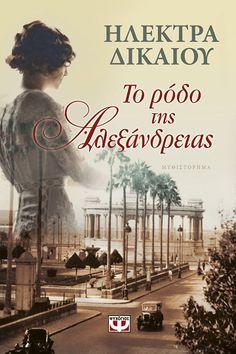Διαγωνισμός Aylogyros news με δώρο το βιβλίο «Το ρόδο της Αλεξάνδρειας» της Ηλέκτρας Δικαίου - https://www.saveandwin.gr/diagonismoi-sw/diagonismos-aylogyros-news-me-doro-2/