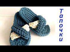 Вязание крючком. Тапочки из трикотажной пряжи. - YouTube