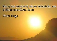 Σκέψεις (ΚΤ) Victor Hugo, Philosophy, Literature, Words, Quotes, Literatura, Quotations, Philosophy Books, Quote