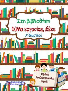 Στη βιβλιοθήκη / Ο κόσμος των βιβλίων. Φύλλα εργασίας, ιδέες και επο… School Lessons, Speech Therapy, Fails, Projects To Try, Presentation, Language, Education, Classroom Ideas, Profile