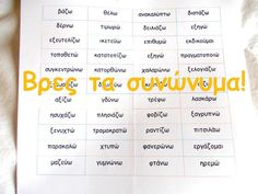 Dyslexia at home Greek Language, Learning Disabilities, Dyslexia, Baby Games, Learning Games, Teaching Kids, Grammar, Vocabulary, Literacy