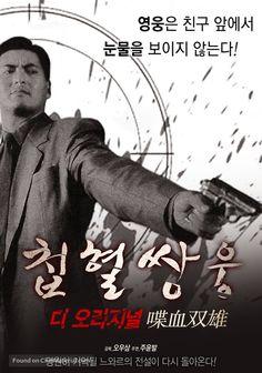 Dip huet seung hung (The killer), 1989 - South Korean poster