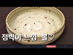 도자기그릇만들기 [점박이느낌볼] 도자기만드는방법 Ceramic ball - YouTube Ceramic Studio, Pottery Bowls, Garden Pots, 3d Printing, Tray, Tableware, Decor, Ceramic Bowls, Impression 3d