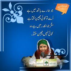 جو ہمارے ہاتھ میں ہے ،اُسے توکوئی چھین سکتا ہے، مگرجومُقدر میں ہے وہ کوئی نہیں چھین سکتا۔  #Islam #Allah #Muhammad  Like And Share Official Page Of Maulana Ilyas Qadri https://www.facebook.com/IlyasQadriZiaee