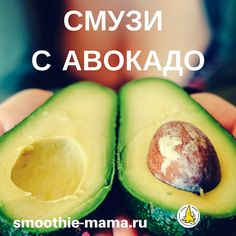 Avocado Smoothies Breakfast Recipe - Mommy Smoothies- Смузи с авокадо рецепт для завтрака – Смузи Мама Healthy recipes for delicious weight loss. Smoothies with avocados will help eliminate the feeling of hunger and give energy. Health Smoothie Recipes, Breakfast Smoothie Recipes, Healthy Smoothies, Healthy Recipes, Dinner Smoothie, Smoothie Cleanse, How To Make Smoothies, Avocado Smoothie, Weight Loss Smoothies