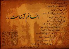 """""""Molana Rumi"""", Ensanam Arezoost"""