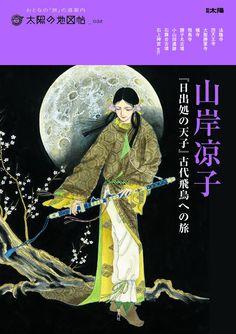 山岸凉子『日出処の天子』古代飛鳥への旅 平凡社