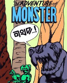 the_adventure_ofmonster