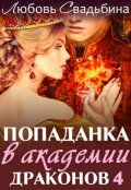 """Обложка книги """"Попаданка в академии драконов 4"""""""