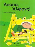 Read a book- Λογοτεχνία για μικρούς και μεγάλους :: We-got-edu Nerf