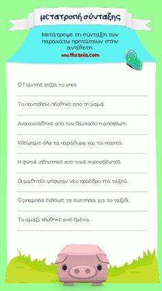 Greek Language, Grammar, Classroom, Teacher, Writing, Education, Learning, School, Kids