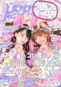 "popsister: ""Popteen April 2016 "" ♢nothing says sleepover more than magazines and popcorn! Aesthetic Japan, Retro Aesthetic, Magazin Covers, Japanese Poster Design, Popteen, Magazine Collage, Kpop Posters, Japanese Teen, Fashion Magazine Cover"