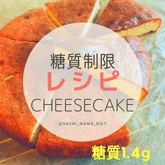 Beauty Recipe, Cheesecake, Food And Drink, Sweets, Diet, Fruit, Desserts, Recipes, Design