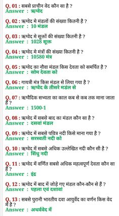 History Discover History gk in hindi भरतय इतहस general knowledge of india History Quotes History Facts History Timeline Art History Gk Knowledge Knowledge Quotes Gernal Knowledge In Hindi General Knowledge Quiz Questions Gk Question In Hindi General Knowledge Quiz Questions, Gk Questions And Answers, General Knowledge Book, Gernal Knowledge, Knowledge Quotes, History Quotes, History Facts, Art History, Gk Question In Hindi