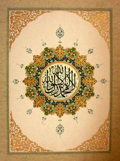 There is No God But Allah and Prophet PBUH is messenger of Allah.