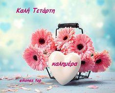 Τετάρτη σήμερα με τις πιο όμορφες καλημέρες(εικόνες) - eikones top Happy Day, Good Morning, Buen Dia, Bonjour, Good Morning Wishes