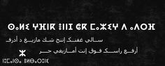 """""""Raise your head up high, you are Amazigh and Free"""""""